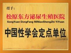 中国性学会定点单位