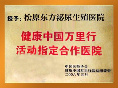 健康中国万里行活动指