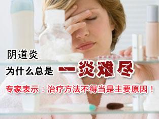 超声雾化净透疗法 高效治愈各类阴道炎